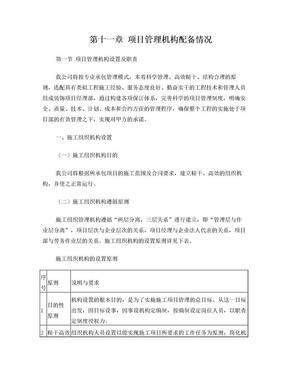 项目管理机构配备情况.doc