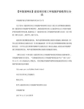 【环保部网站】建设项目竣工环境保护验收暂行办法.doc