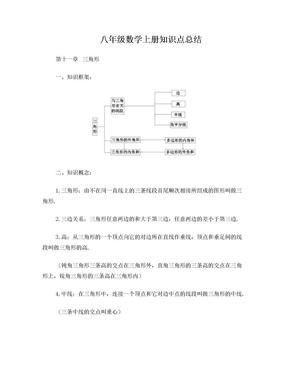 新人教版八年级数学上册知识点总结.doc