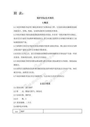 锅炉招标技术规范.doc