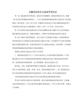 安徽省医师多点执业管理办法.doc
