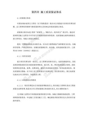 第四章 施工质量保证体系.doc