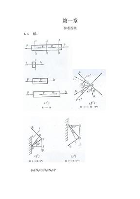 工程力学--材料力学(北京科大、东北大学版)第4版习题答案.doc