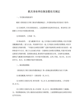 机关事业单位探亲假有关规定.doc