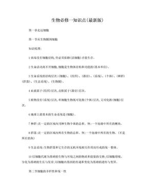 高一生物必修一知识点总结(最新版).doc