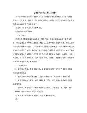 学校食品安全检查简报.doc