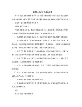 装修工程保修承诺书.doc