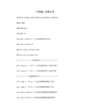 51单片机循迹小车程序.doc