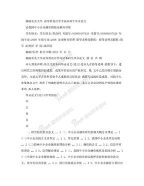 湖南农大本科毕业论文.doc