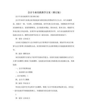 会计专业实践教学方案(修订版).doc
