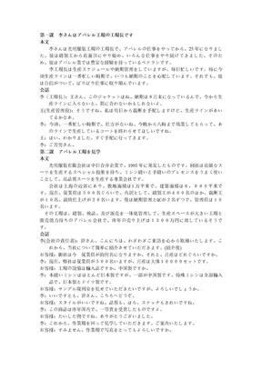 実用アパレル加工貿易日本語.doc