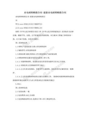 水电材料购销合同-最新水电材料购销合同.doc