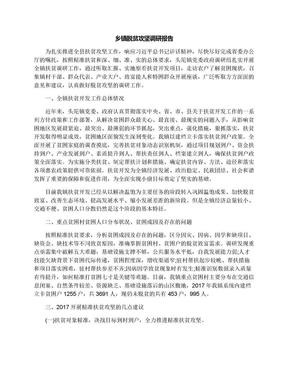 乡镇脱贫攻坚调研报告.docx