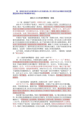 统一战线的历史发展.doc