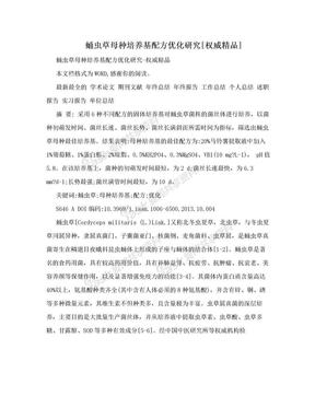 蛹虫草母种培养基配方优化研究[权威精品].doc