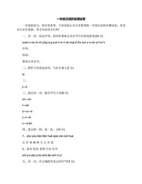 一年级汉语拼音测试卷.docx