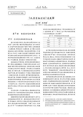 从零学相对论_连载_16_梁灿彬.pdf