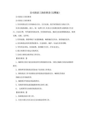 公司清洁工岗位职责(完整版).doc