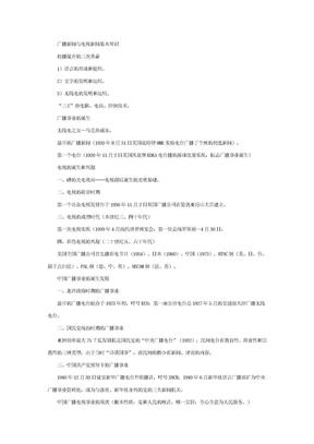 全国广播电视编辑记者资格考试复习笔记整理.doc