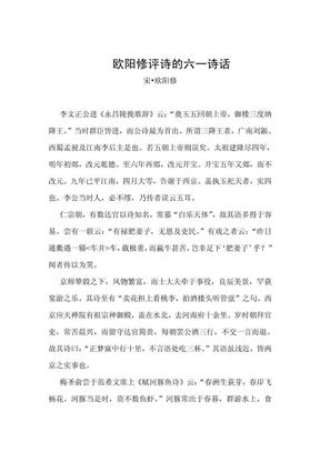 欧阳修评诗的六一诗话.pdf
