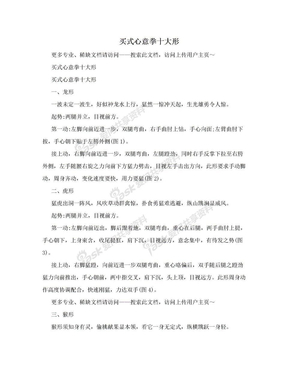 买式心意拳十大形.doc