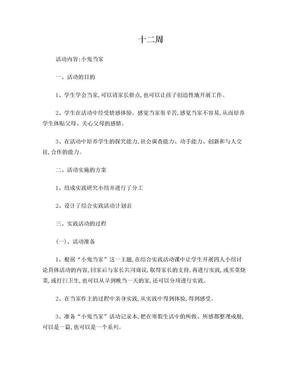 三年级综合实践活动课教案.doc