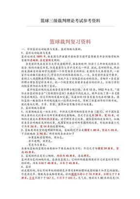 篮球三级裁判理论考试参考资料.doc
