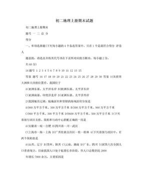 初二地理上册期末试题.doc