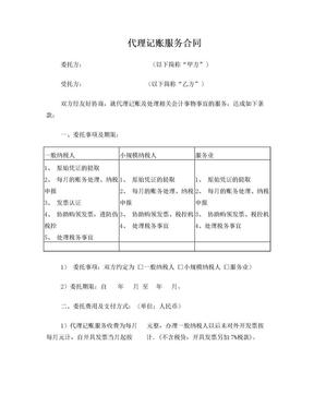 代理记账服务合同(标准版).doc