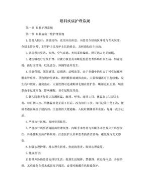 眼科疾病护理常规.doc