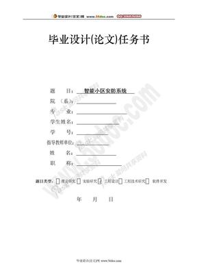 智能小区安防系统毕业设计任务书.doc