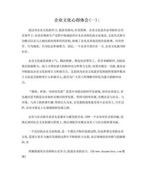企业文化心得体会.doc