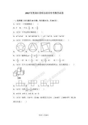 2017年黑龙江省哈尔滨市中考数学试卷.doc