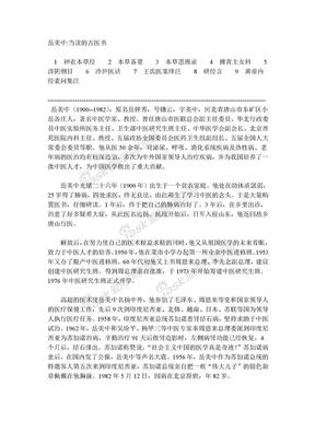 岳美中当读的古医书.doc