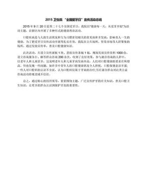 """2015卫生院""""全国爱牙日""""宣传活动总结.docx"""
