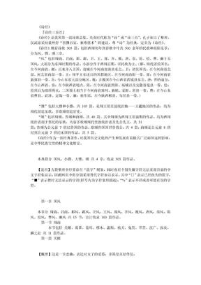 诗经全文及注解.doc
