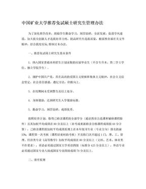 中国矿业大学推荐免试硕士研究生管理办法.doc