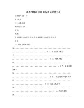 速冻肉制品2010新编质量管理手册.doc