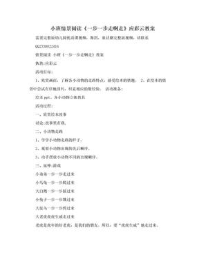 小班情景阅读《一步一步走啊走》应彩云教案.doc