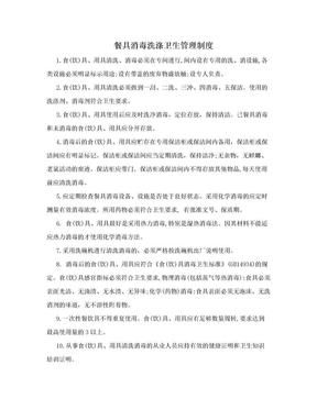 餐具消毒洗涤卫生管理制度.doc