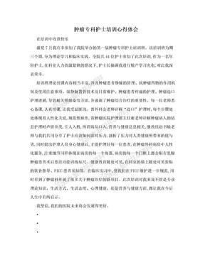 肿瘤专科护士培训心得体会.doc