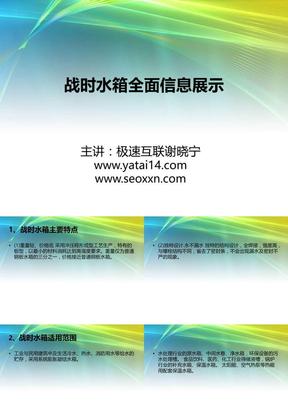 战时水箱全面信息展示—主讲极速互联谢晓宁 2.ppt