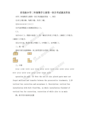 青岛版小学二年级数学上册第一次月考试题及答案.doc