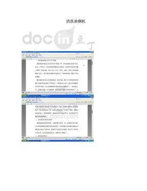 清洗油烟机.doc