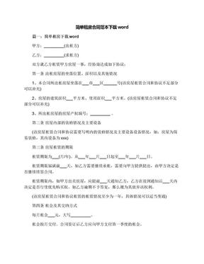 简单租房合同范本下载word.docx