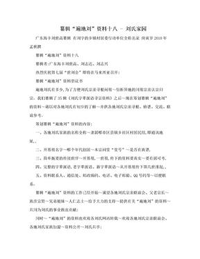 """纂辑""""遍地刘""""资料十八 - 刘氏家园.doc"""