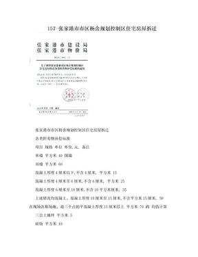 157-张家港市市区杨舍规划控制区住宅房屋拆迁.doc