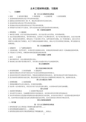 土木工程材料试题及答案7.doc