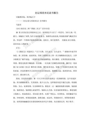 史记项羽本纪读书报告.doc