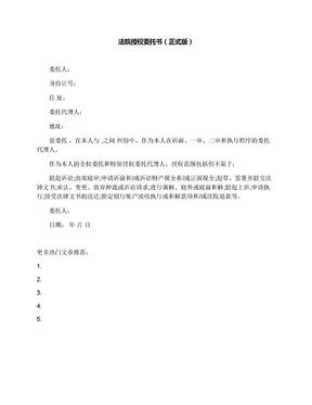 法院授权委托书(正式版).docx
